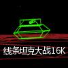 BattleWire16K (CN)