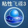 GlueFO 3 (Chinese)